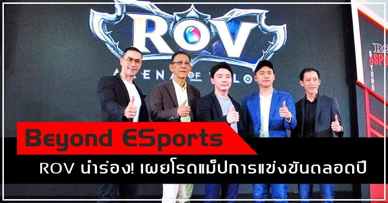 ROV นำร่อง! การีนาเผย Beyond eSports ปรับทิศทางการแข่งขันใหม่