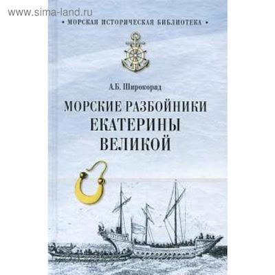 Морские разбойники Екатерины Великой. Широкорад А.