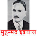 Muhammad Iqbal Hindi Shayari icon