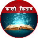 Kali Kitab icon