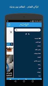 جريدة الرأي العام screenshot 3