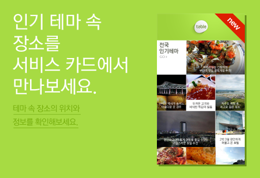 Syrup Table 카드 for 런처플래닛