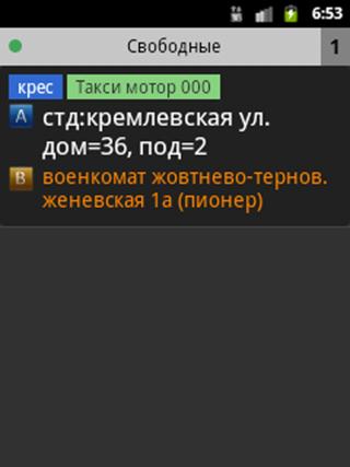 Драйвер БАЗА ТАКСИ