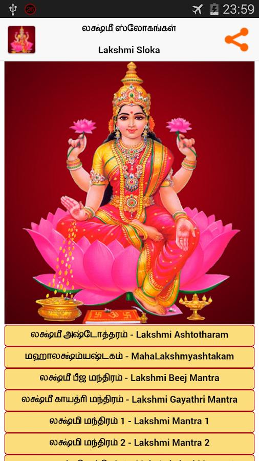 Mahalaxmi Mantra In Sanskrit Mp3 Free - foodstaff