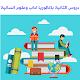 Download دروس الثانية باكالوريا اداب وعلوم انسانية For PC Windows and Mac