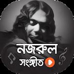 সেরা সকল নজরুল গীতি ভিডিও | Best Nazrul Sangeet 1.2