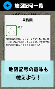 地図記号マスター:地図記号をおぼえよう!社会・地理の学習、地形図の地図読みにも役立つ学習アプリ - náhled