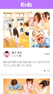 Kids Diary(キッズダイアリー)保育園と保護者連絡帳 - náhled