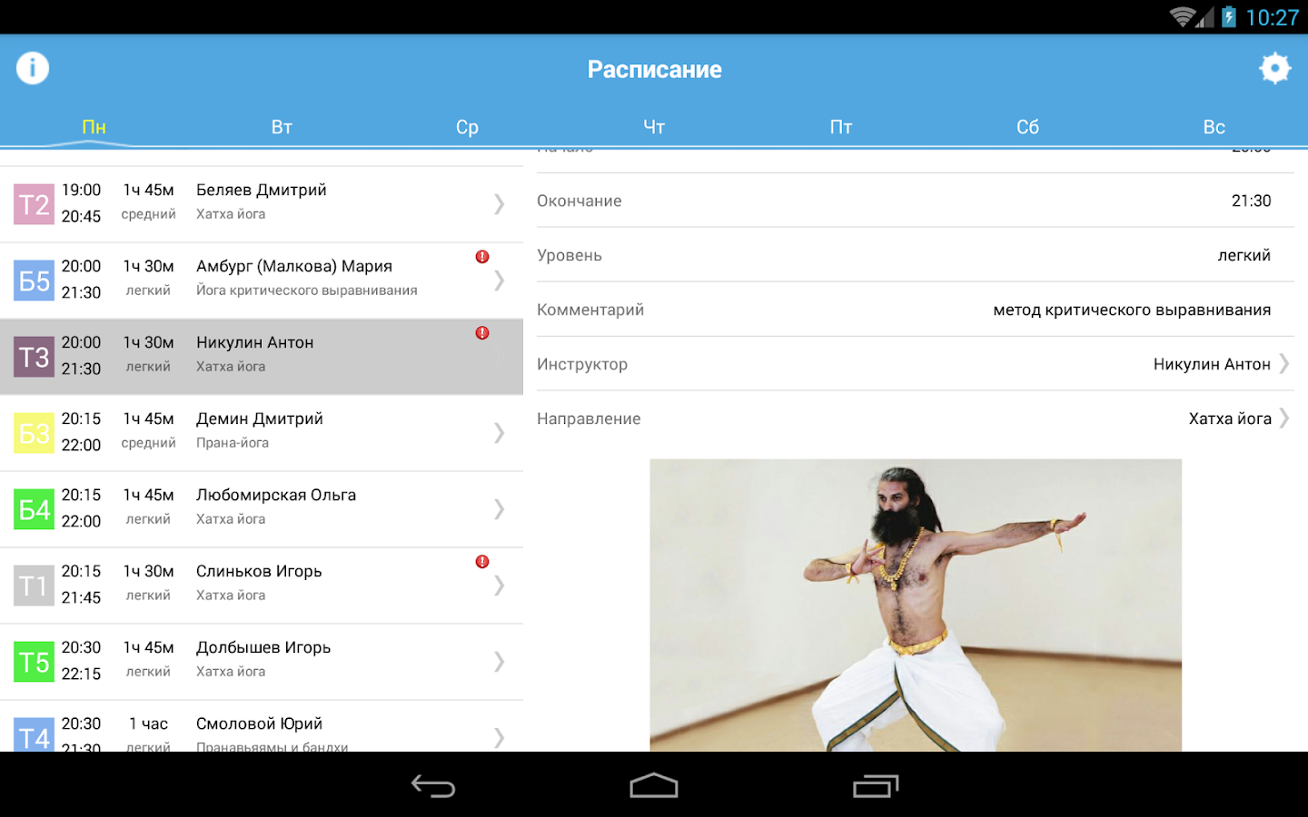 Prana yoga center- screenshot