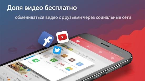 приложение записывающие видео экрана изменения поведения