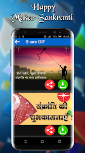 Makar Sankranti GIF 2018 - Pongal GIF 2018 - náhled