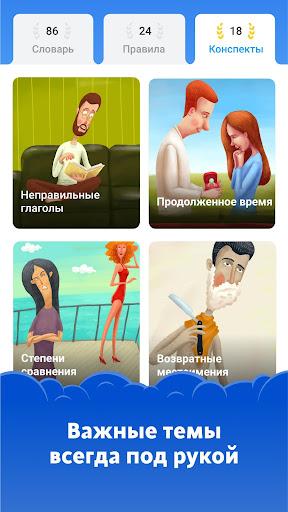 Simpler — выучить английский язык проще простого screenshot 1
