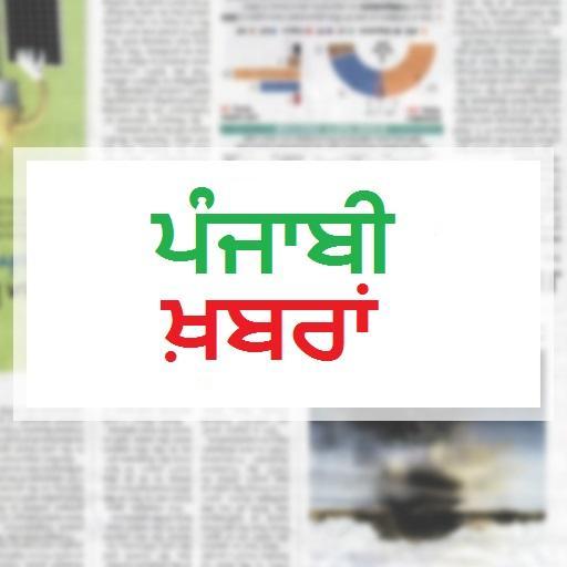 Punjabi News Papers