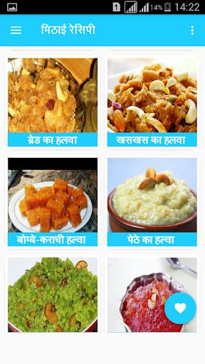 Mithai Recipes in Hindi 1.0 screenshots 5
