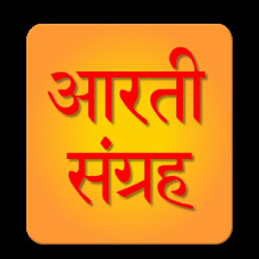 महा आरती संग्रह [ Aarti App ]