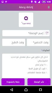 Download Atbaki For PC Windows and Mac apk screenshot 4