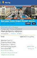 Screenshot of trip.bg