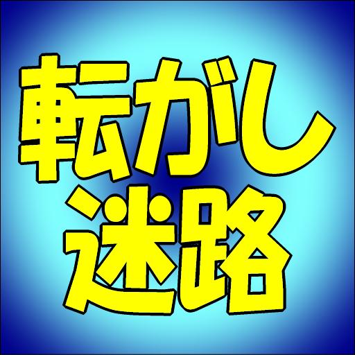 休闲の昔なつかし『転がし迷路』駄菓子屋おもちゃ Ball Game LOGO-記事Game