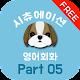 시츄회화 여행/식사 Part05(free) - 시츄에이션 영어회화, 상황별 기초 영어회화 Download for PC Windows 10/8/7