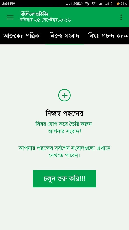 Bangladesh Pratidin- screenshot