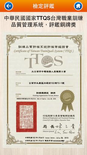 玩商業App|大台南市中餐工會免費|APP試玩