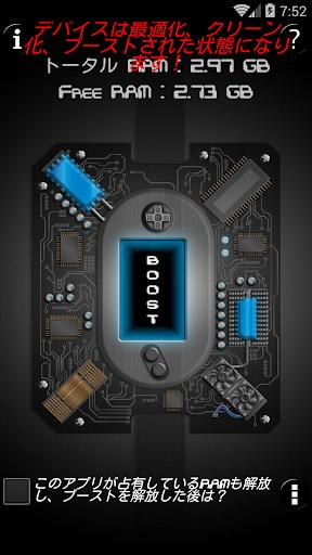 RAMブースター 3GB以下用