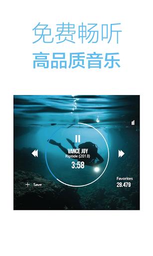 動聽蝦米播放音樂-免費高清
