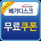 무료 다운로드 웹하드 베가 디스크 쿠폰 모음 앱