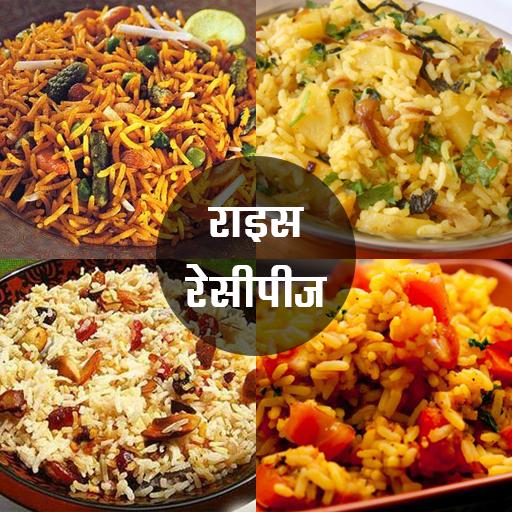 Rice Recipe in Hindi