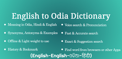 Odia Dictionary -English,Hindi - Apps on Google Play