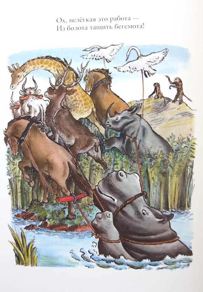отбирается тянуть бегемота из болота картинка красиво качественно уложить