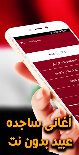 ساجده عبيد ردح عراقي 2019 Apps On Google Play