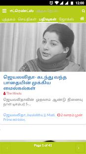 Tamil Trends - náhled