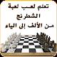 كيفية تعلم لعبة الشطرنج 2018 (app)