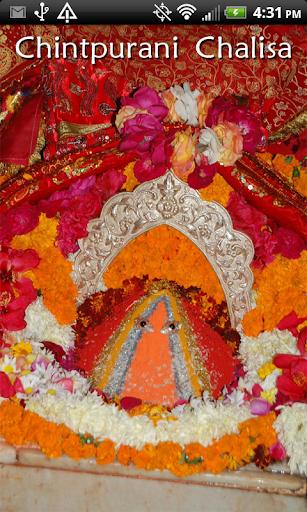 Chintpurana Chalisa with Audio