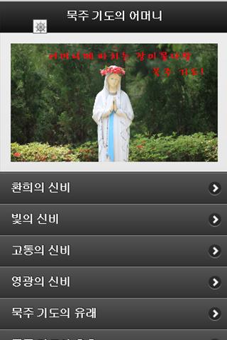 묵주기도의 어머니 천주교 성당 기도문