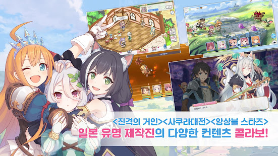 Game 프린세스 커넥트! Re:Dive APK for Windows Phone
