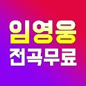 임영웅 - 임영웅 노래모음 - 임영웅 메들리 무료듣기 icon