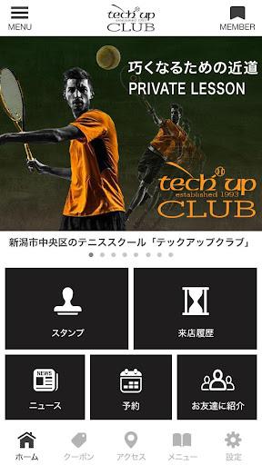 テニススクール テックアップクラブ公式アプリ