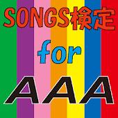 ソングス検定 for AAA