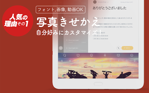 App Simeji Japanese keyboard+Emoji APK for Windows Phone