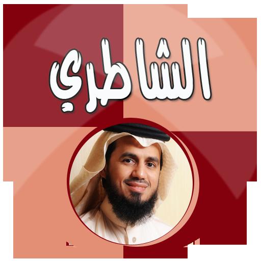 قرآن كاملا بدون انترنت الشاطري