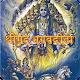 Download Shrimad Bhagavad Geeta For PC Windows and Mac