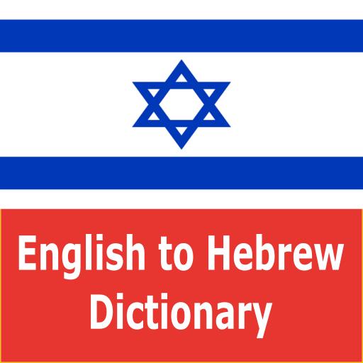 Hebrew Dictionary - Offline