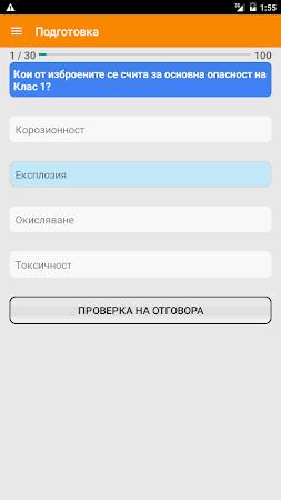 ADR - БГ 4.0 screenshot 1199020
