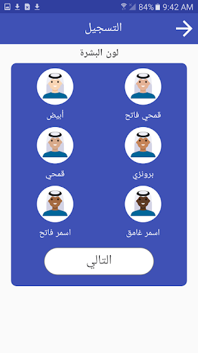 وفق screenshot