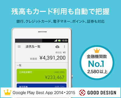 家計簿マネーフォワード~銀行・クレカ対応が人気の無料アプリ screenshot 02