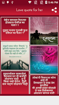 Love Lines For Her In Marathi Nemetasaufgegabeltinfo
