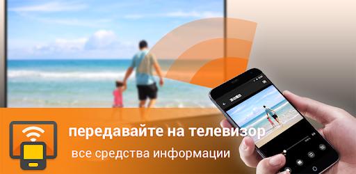 Приложения в Google Play – Tрансляция на телевизор ...