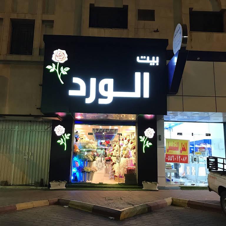 بيت الورد متجر س لال الهدايا في خميس مشيط